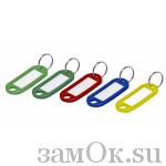 Фурнитура Номерок для ключей жёлтый (артикул 0204 Ж) цена в розницу 6 ру замок.su (изображение №1)