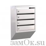 Почтовые ящики Ящик почтовый ЭК- 4 б/з (артикул ЗТЭК4) цена в розницу 1317 ру замок.su (изображение №1)