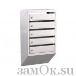Почтовые ящики Ящик почтовый ЭК- 5 б/з (артикул ЗТЭК5) цена в розницу 1400 ру замок.su (изображение №1)
