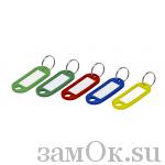Фурнитура Номерок для ключей синий. (артикул 0204 С) цена в розницу 6 ру замок.su (изображение №1)