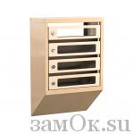 Почтовые ящики Ящик почтовый КПС-4 б/з (артикул ЗТКПС4) цена в розницу 0 ру замок.su (изображение №1)