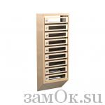 Почтовые ящики Ящик почтовый КПС-9 б/з (артикул ЗТКПС9) цена в розницу 2935 ру замок.su (изображение №1)