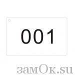 Электронные замки Ключ-карта для электронного замка (белая) (артикул 0422 Б) цена в розницу 149 ру замок.su (изображение №1)