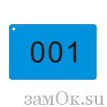 Электронные замки Ключ-карта для электронного замка (синяя) (артикул 0422 С) цена в розницу 148 ру замок.su (изображение №1)