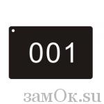 Электронные замки Ключ-карта для электронного замка (черная) (артикул 0422 Ч) цена в розницу 148 ру замок.su (изображение №1)