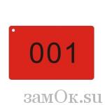 Электронные замки Ключ-карта для электронного замка (красная) (артикул 0422 К) цена в розницу 148 ру замок.su (изображение №1)
