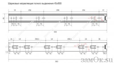 Направляющие 45 мм Направляющие шариковые п/в 45х900мм (артикул 0610) цена в розницу 609 ру замок.su (изображение №3)