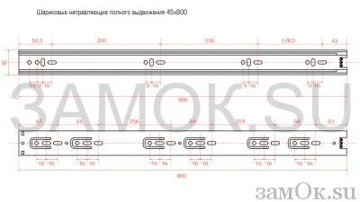Направляющие 45 мм Направляющие шариковые п/в 45х800мм (артикул 0609) цена в розницу 569 ру замок.su (изображение №2)