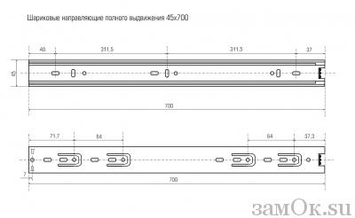 Направляющие 45 мм Направляющие шариковые п/в 45х700мм (артикул ЗТ0608) цена в розницу 334 ру замок.su (изображение №2)